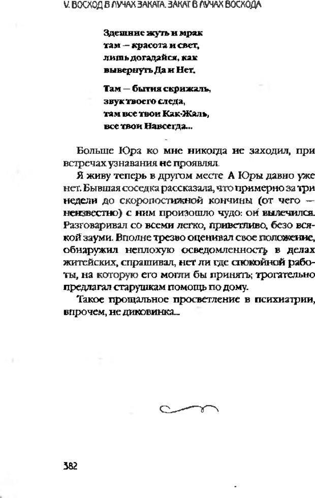 DJVU. Коротко о главном. Леви В. Л. Страница 382. Читать онлайн