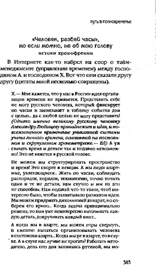 DJVU. Коротко о главном. Леви В. Л. Страница 383. Читать онлайн