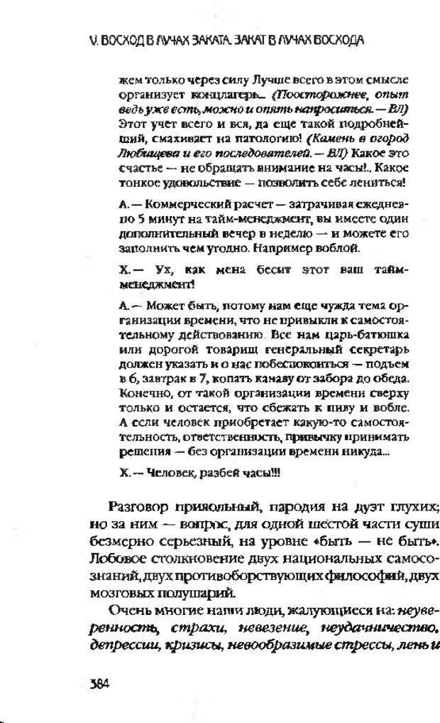 DJVU. Коротко о главном. Леви В. Л. Страница 384. Читать онлайн