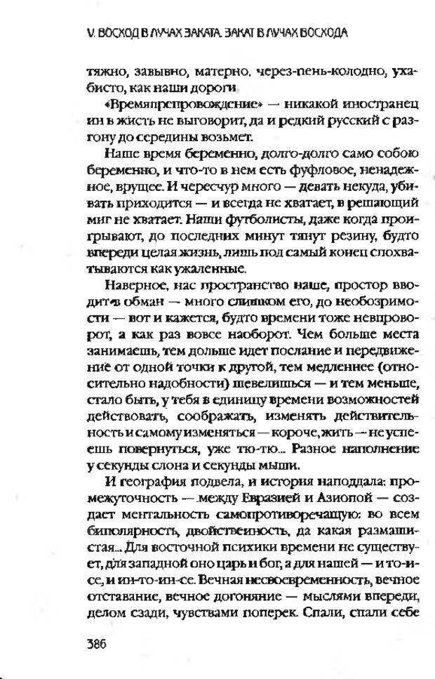 DJVU. Коротко о главном. Леви В. Л. Страница 386. Читать онлайн