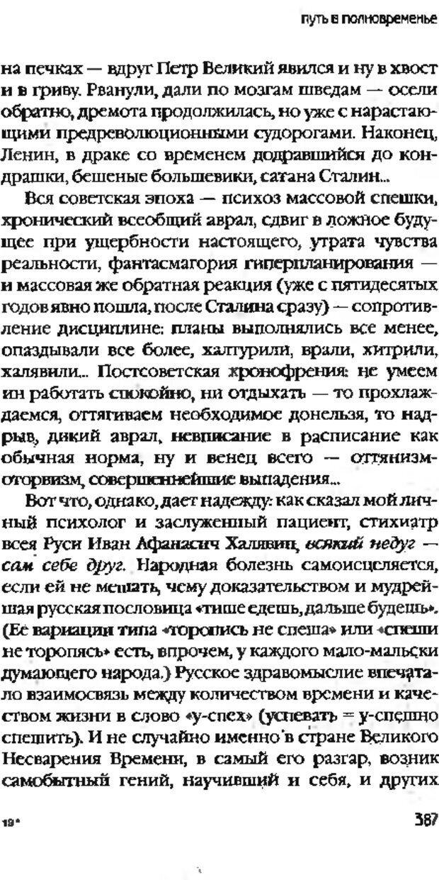 DJVU. Коротко о главном. Леви В. Л. Страница 387. Читать онлайн