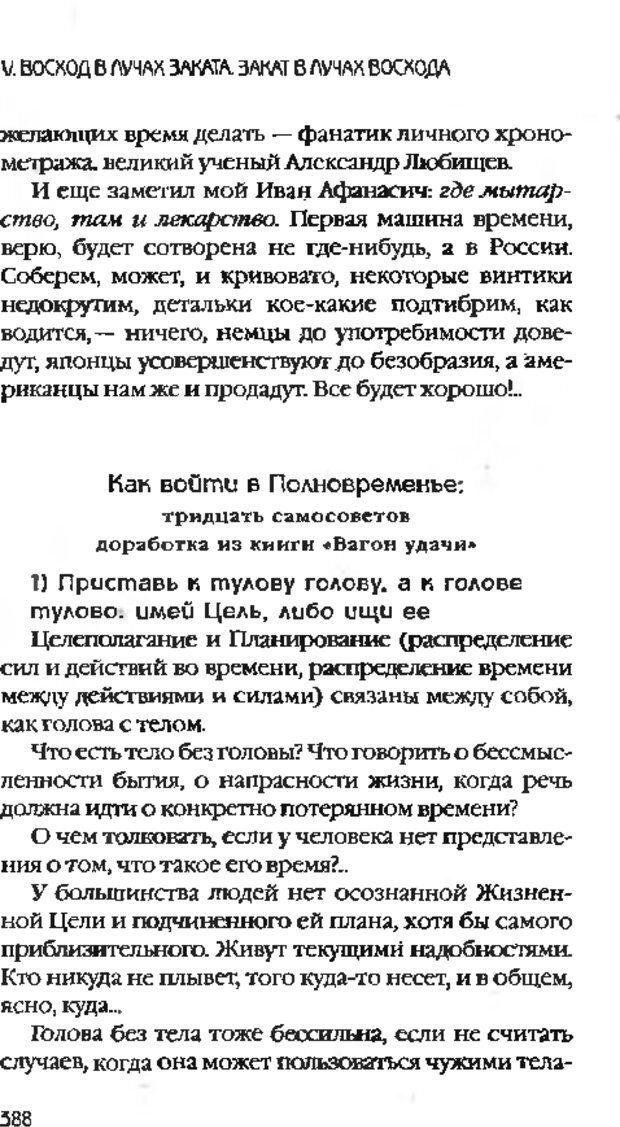 DJVU. Коротко о главном. Леви В. Л. Страница 388. Читать онлайн