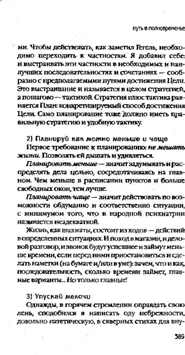 DJVU. Коротко о главном. Леви В. Л. Страница 389. Читать онлайн
