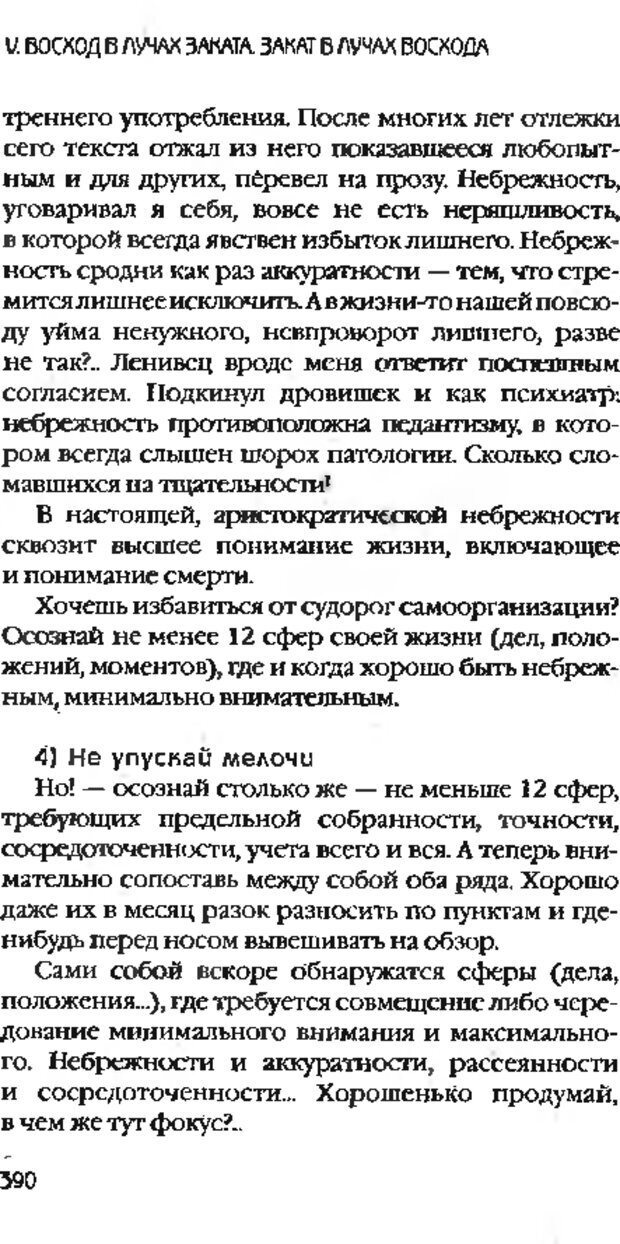 DJVU. Коротко о главном. Леви В. Л. Страница 390. Читать онлайн