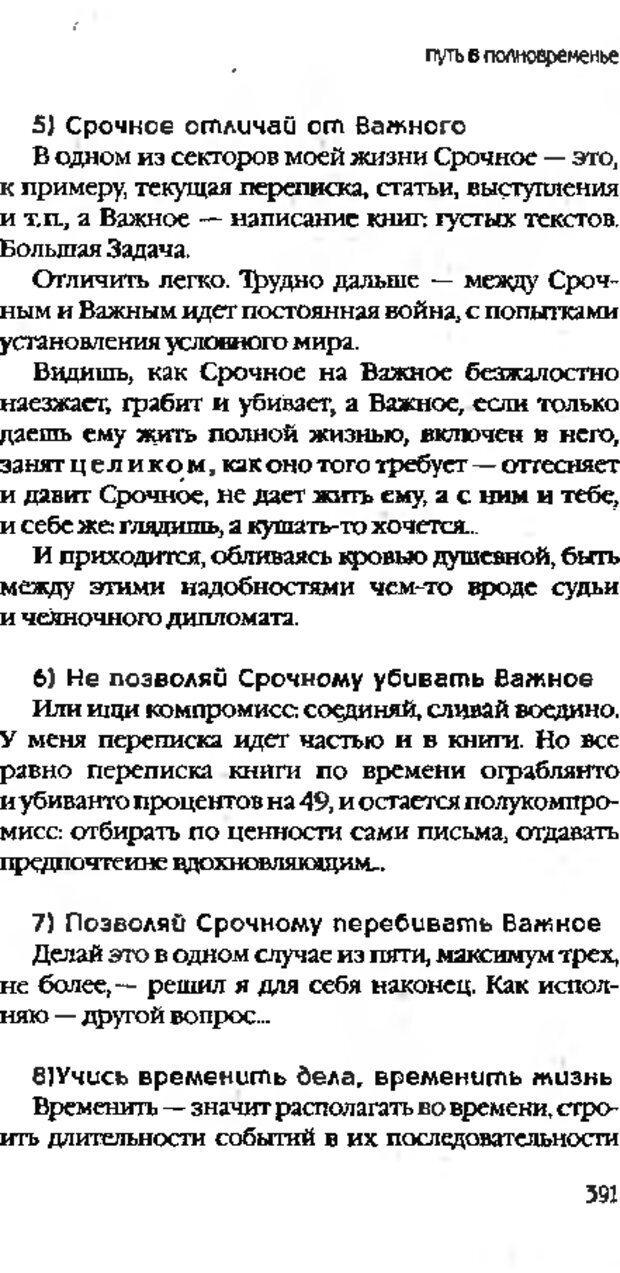 DJVU. Коротко о главном. Леви В. Л. Страница 391. Читать онлайн