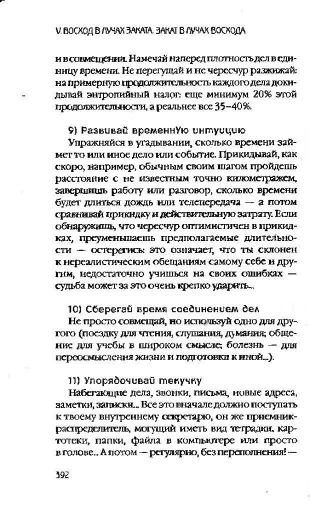 DJVU. Коротко о главном. Леви В. Л. Страница 392. Читать онлайн