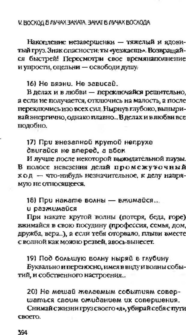 DJVU. Коротко о главном. Леви В. Л. Страница 394. Читать онлайн