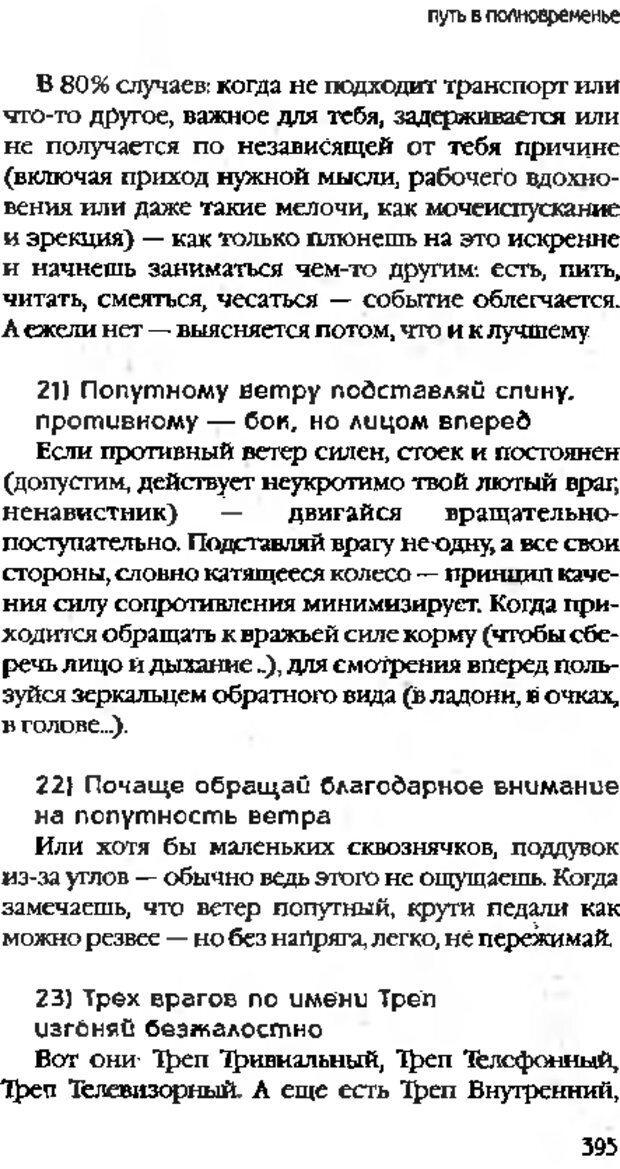 DJVU. Коротко о главном. Леви В. Л. Страница 395. Читать онлайн