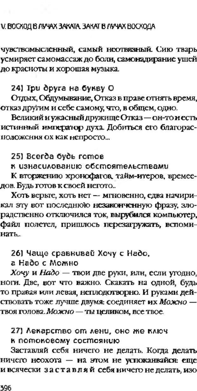 DJVU. Коротко о главном. Леви В. Л. Страница 396. Читать онлайн