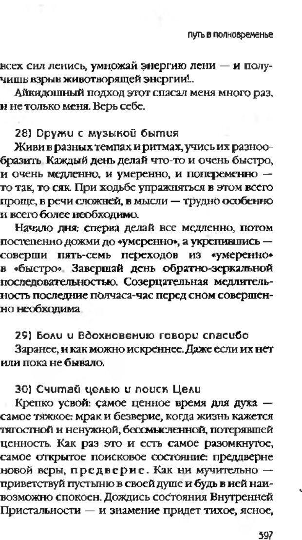 DJVU. Коротко о главном. Леви В. Л. Страница 397. Читать онлайн