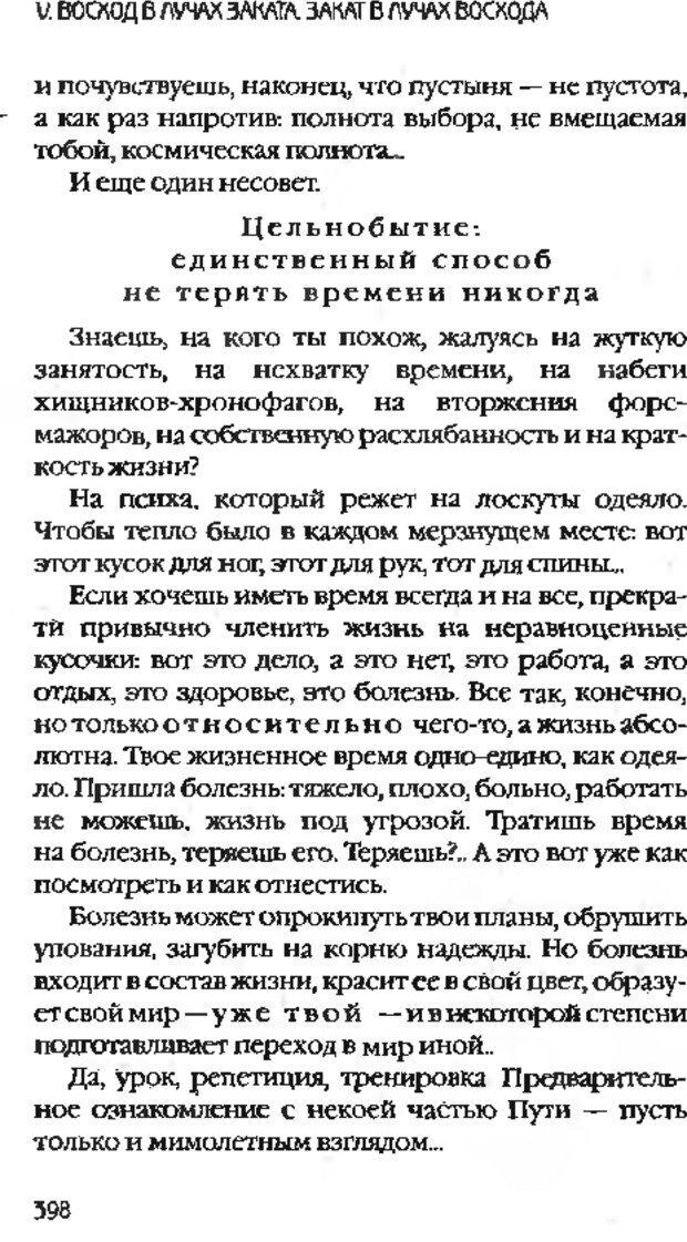 DJVU. Коротко о главном. Леви В. Л. Страница 398. Читать онлайн