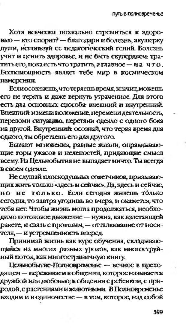 DJVU. Коротко о главном. Леви В. Л. Страница 399. Читать онлайн