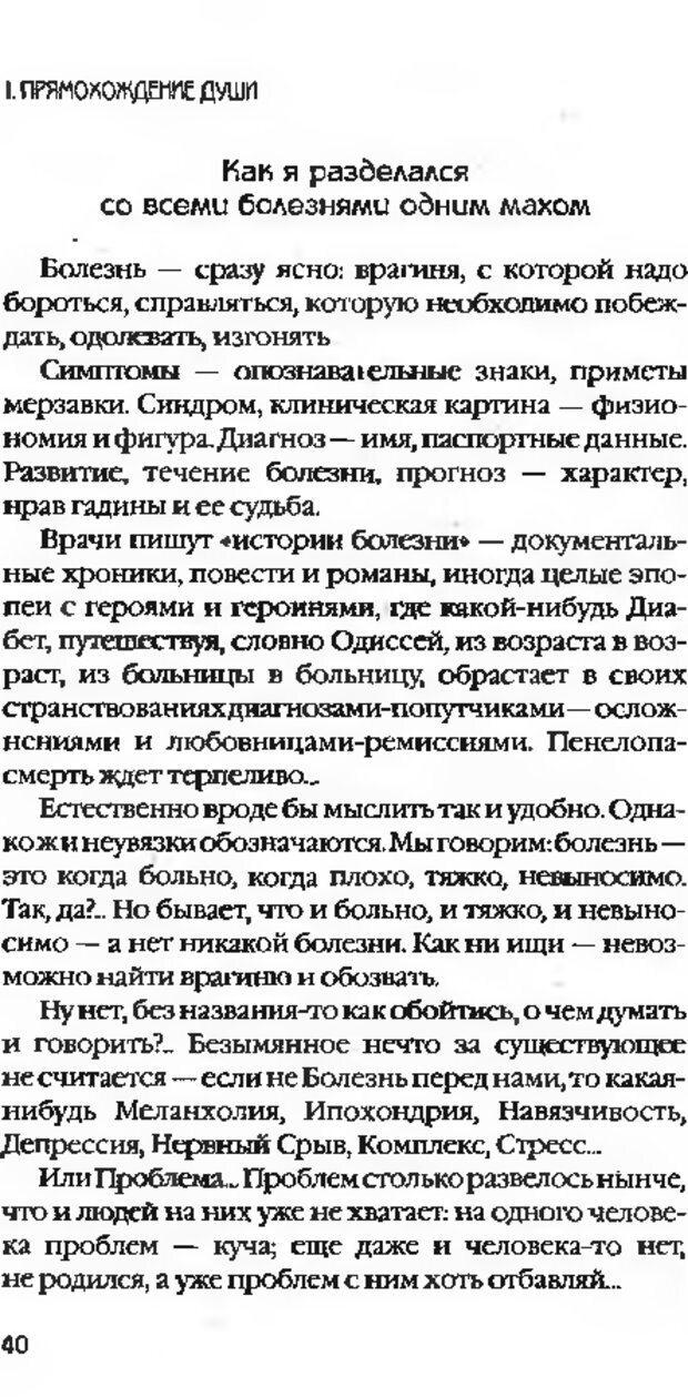 DJVU. Коротко о главном. Леви В. Л. Страница 40. Читать онлайн