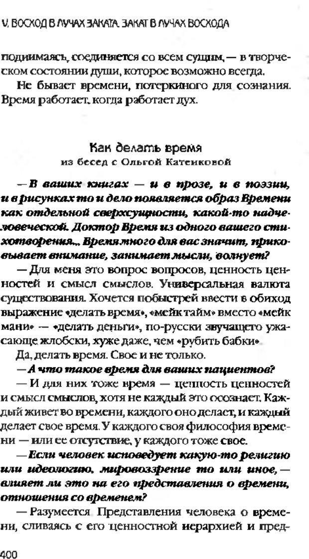 DJVU. Коротко о главном. Леви В. Л. Страница 400. Читать онлайн
