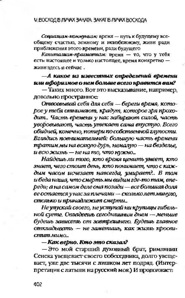 DJVU. Коротко о главном. Леви В. Л. Страница 402. Читать онлайн