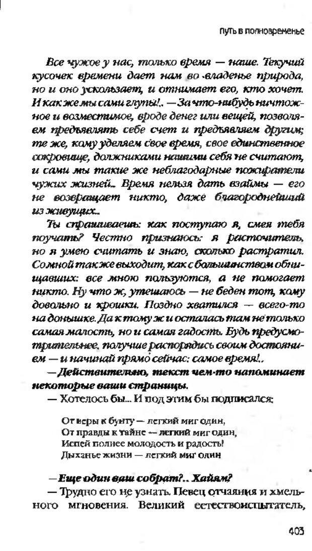 DJVU. Коротко о главном. Леви В. Л. Страница 403. Читать онлайн