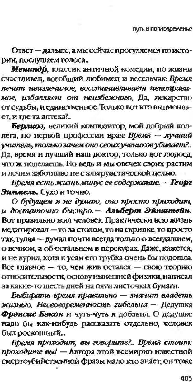DJVU. Коротко о главном. Леви В. Л. Страница 405. Читать онлайн