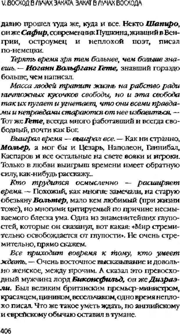 DJVU. Коротко о главном. Леви В. Л. Страница 406. Читать онлайн