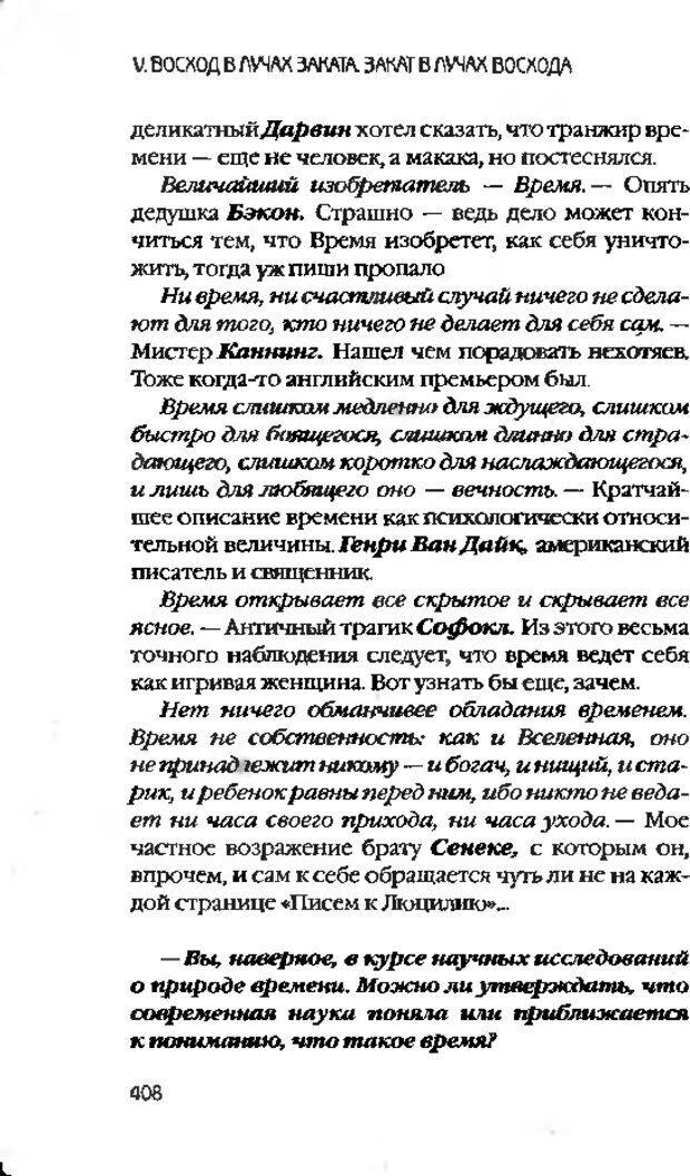 DJVU. Коротко о главном. Леви В. Л. Страница 408. Читать онлайн