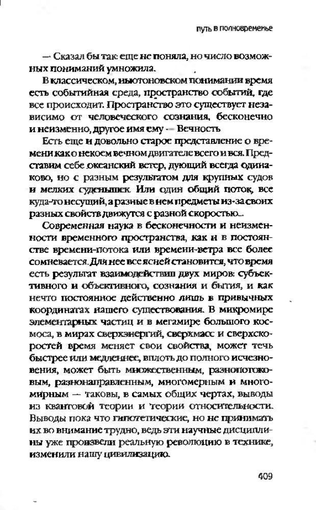 DJVU. Коротко о главном. Леви В. Л. Страница 409. Читать онлайн