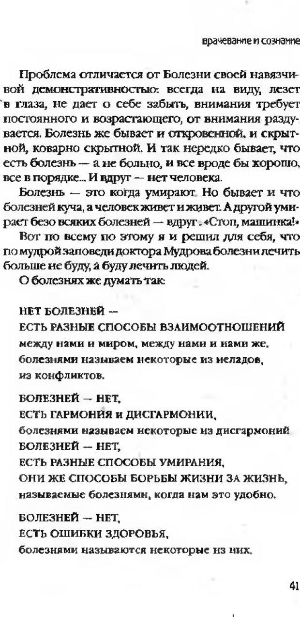 DJVU. Коротко о главном. Леви В. Л. Страница 41. Читать онлайн