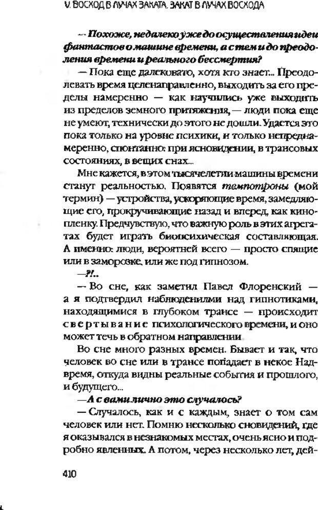 DJVU. Коротко о главном. Леви В. Л. Страница 410. Читать онлайн