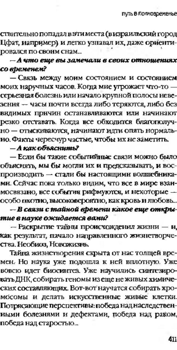 DJVU. Коротко о главном. Леви В. Л. Страница 411. Читать онлайн