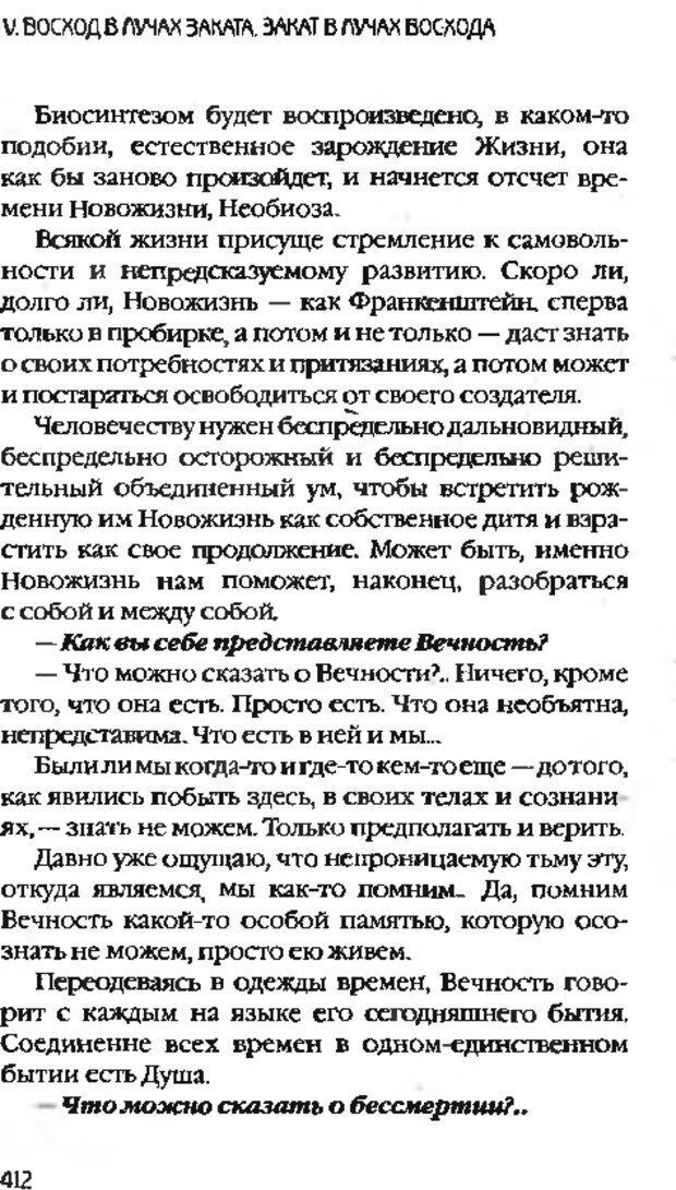 DJVU. Коротко о главном. Леви В. Л. Страница 412. Читать онлайн