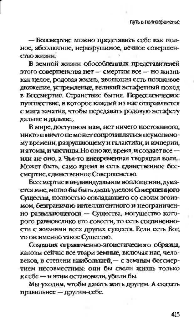 DJVU. Коротко о главном. Леви В. Л. Страница 413. Читать онлайн