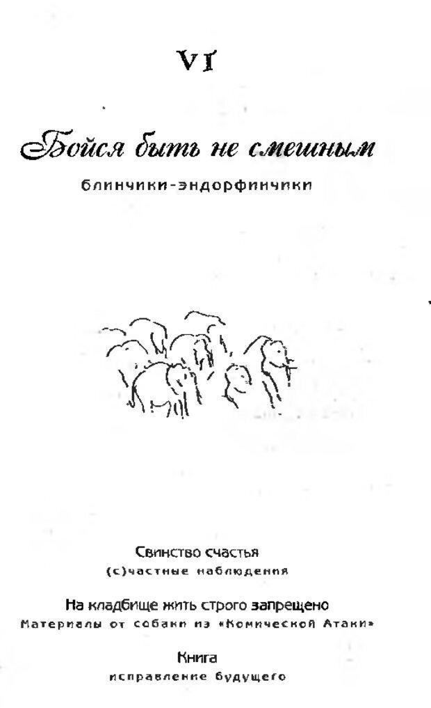 DJVU. Коротко о главном. Леви В. Л. Страница 415. Читать онлайн