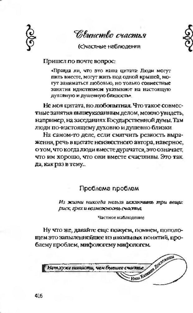 DJVU. Коротко о главном. Леви В. Л. Страница 416. Читать онлайн