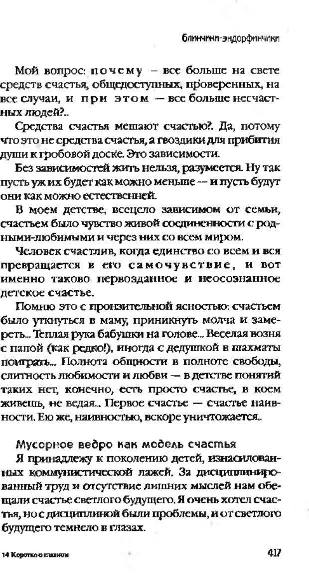 DJVU. Коротко о главном. Леви В. Л. Страница 417. Читать онлайн