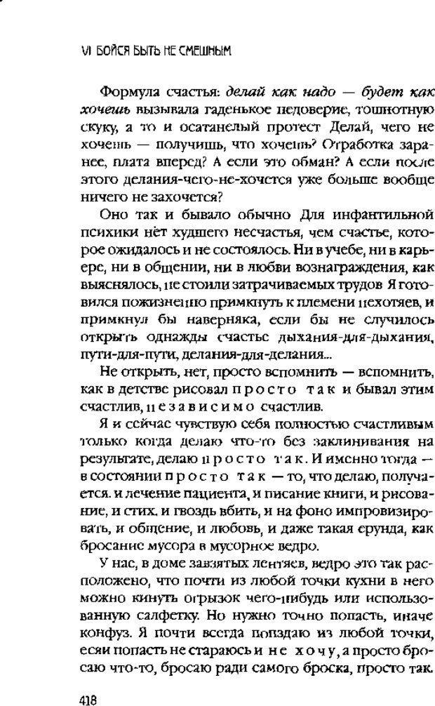 DJVU. Коротко о главном. Леви В. Л. Страница 418. Читать онлайн