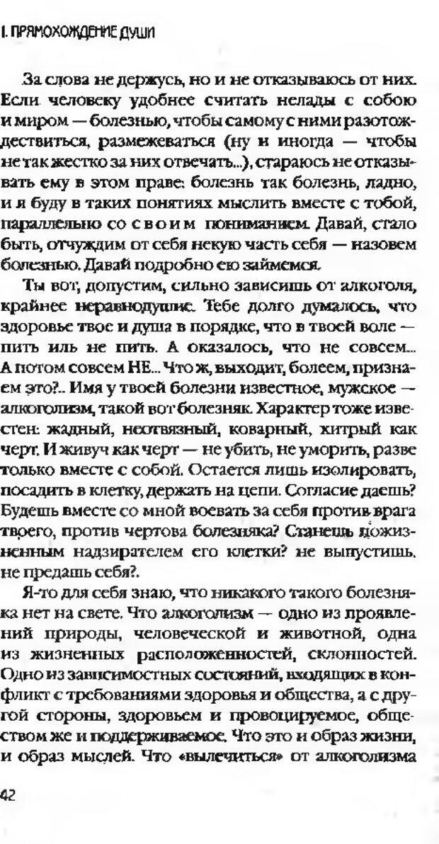 DJVU. Коротко о главном. Леви В. Л. Страница 42. Читать онлайн