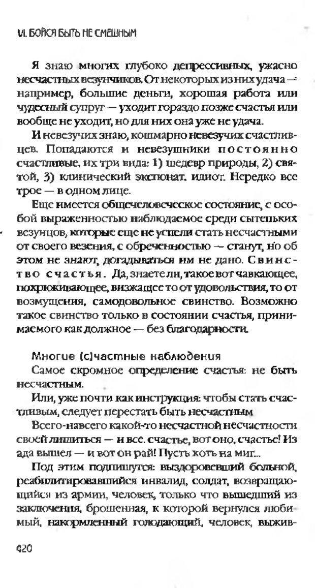 DJVU. Коротко о главном. Леви В. Л. Страница 420. Читать онлайн