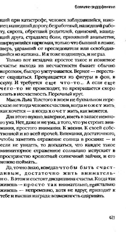 DJVU. Коротко о главном. Леви В. Л. Страница 421. Читать онлайн