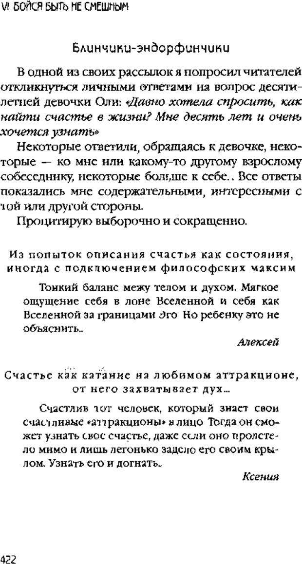 DJVU. Коротко о главном. Леви В. Л. Страница 422. Читать онлайн