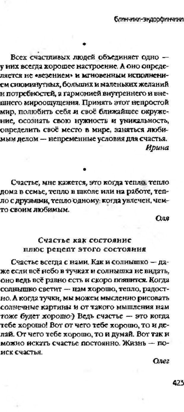 DJVU. Коротко о главном. Леви В. Л. Страница 423. Читать онлайн