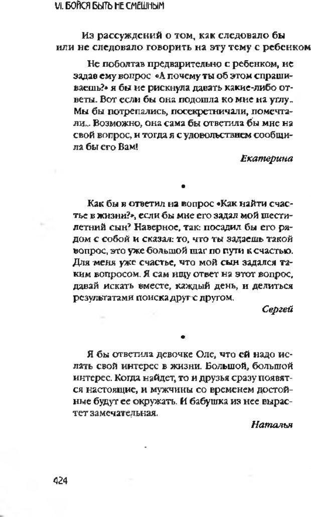 DJVU. Коротко о главном. Леви В. Л. Страница 424. Читать онлайн