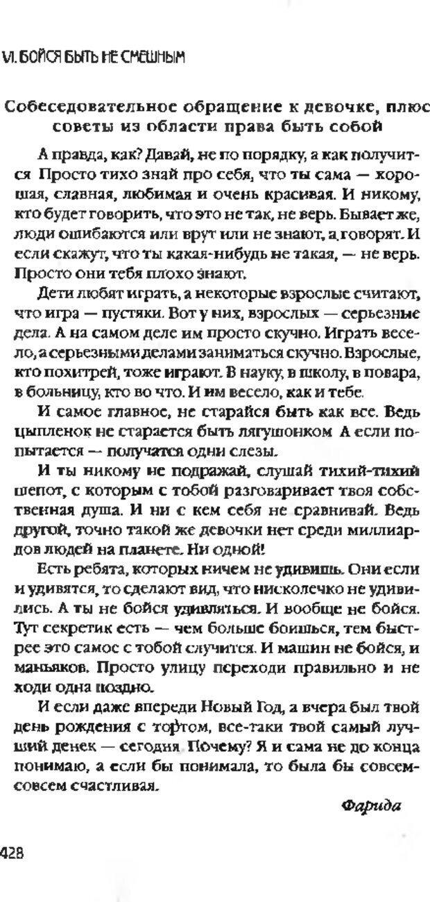 DJVU. Коротко о главном. Леви В. Л. Страница 428. Читать онлайн