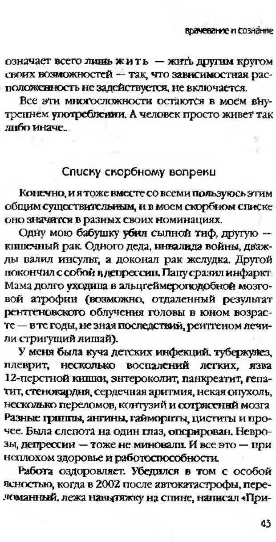 DJVU. Коротко о главном. Леви В. Л. Страница 43. Читать онлайн