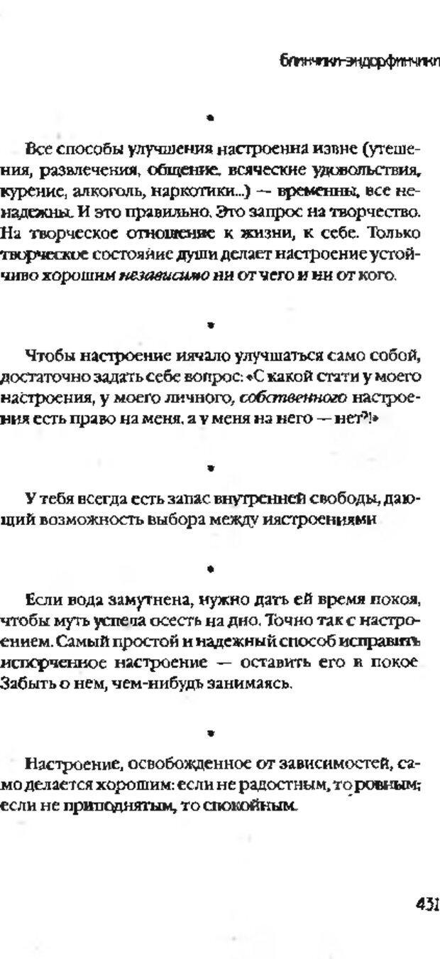 DJVU. Коротко о главном. Леви В. Л. Страница 431. Читать онлайн