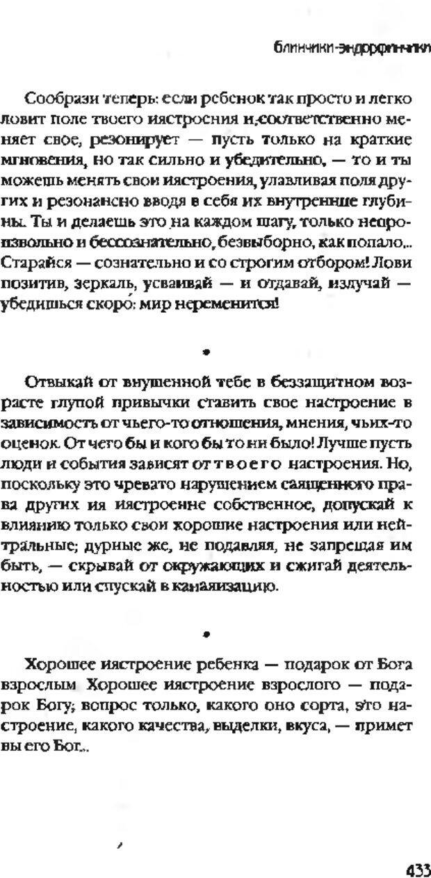 DJVU. Коротко о главном. Леви В. Л. Страница 433. Читать онлайн