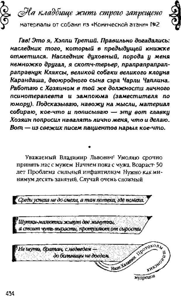 DJVU. Коротко о главном. Леви В. Л. Страница 434. Читать онлайн