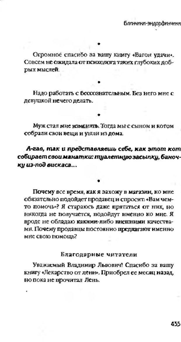 DJVU. Коротко о главном. Леви В. Л. Страница 435. Читать онлайн