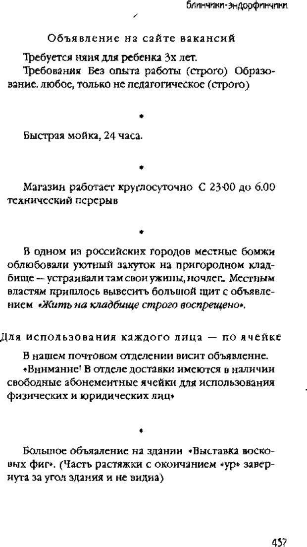 DJVU. Коротко о главном. Леви В. Л. Страница 437. Читать онлайн