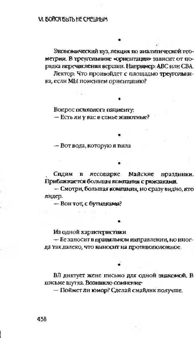 DJVU. Коротко о главном. Леви В. Л. Страница 438. Читать онлайн