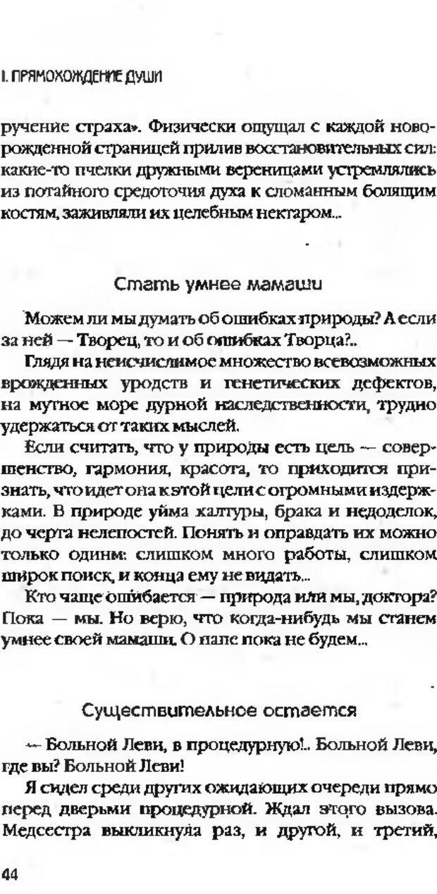 DJVU. Коротко о главном. Леви В. Л. Страница 44. Читать онлайн