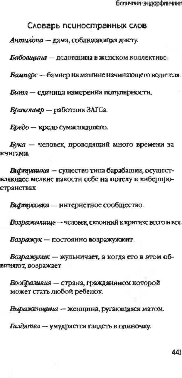 DJVU. Коротко о главном. Леви В. Л. Страница 441. Читать онлайн