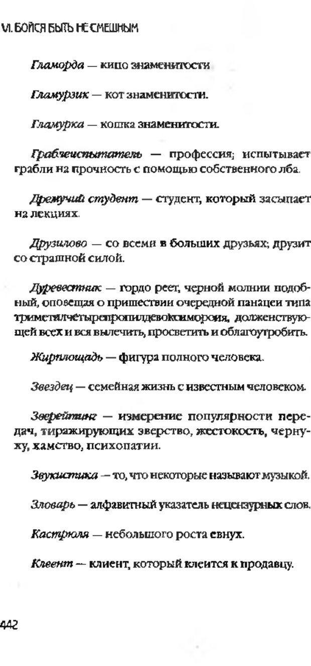 DJVU. Коротко о главном. Леви В. Л. Страница 442. Читать онлайн